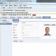 安徽省工程建设监管信用管理平台采用我司新中新DKQ-A16D身份证阅读器