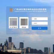 我司FS200居民身份证指纹仪采集器应用在广州市娱乐场所治安管控系统