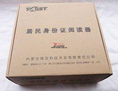 银安二代身份证阅读器YADR-001型YADR-002USB身份证读卡器