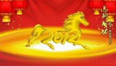 关于2014年春节放假最新通知