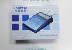 普天CPIDMR02TG身份证读卡器身份证阅读器机具