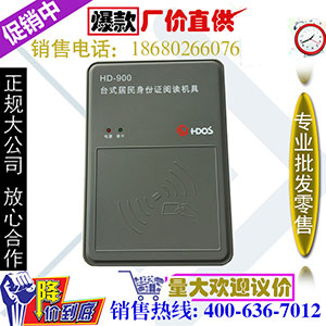 华大HD-900台式居民身份证阅读机具身份证阅读器